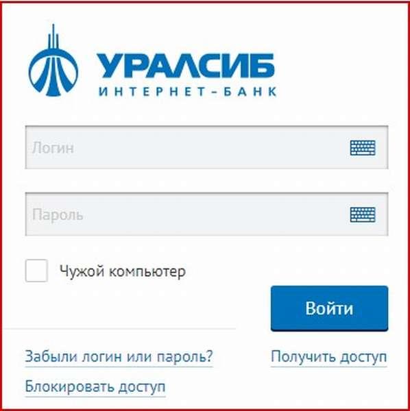 Уралсиб банк личный кабинет