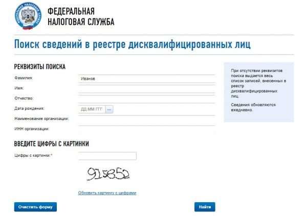 Форма запроса на поиск в реестре дисквалифицированных лиц