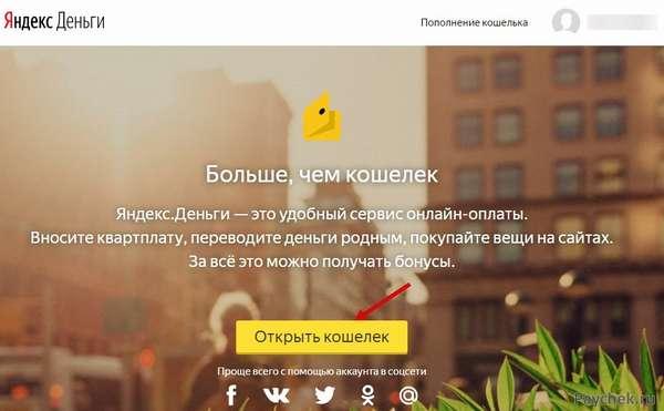 Вход в кошелек ЯндексДеньги