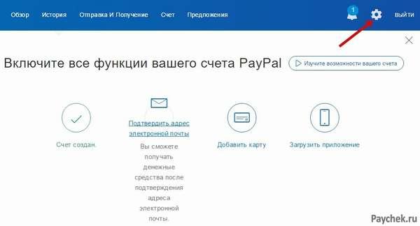 Настройка счета PayPal