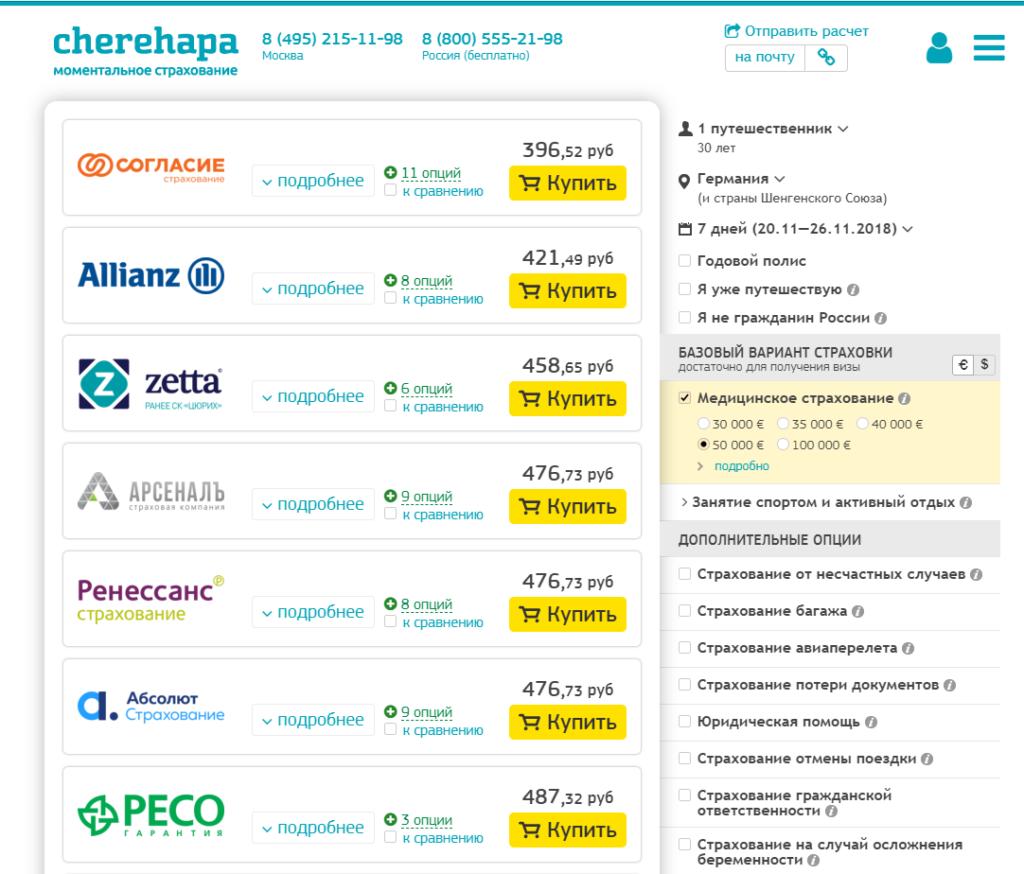 Cтраховка для визы в Германию 2019: стоимость, требования, перечень страховых, отзывы и как купить онлайн