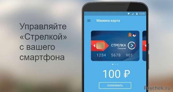 Мобильное приложение для карты Стрелка