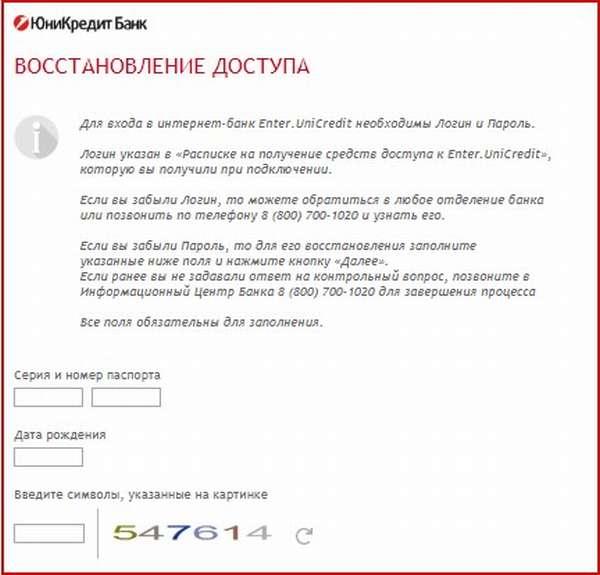 Юникредит банк личный кабинет