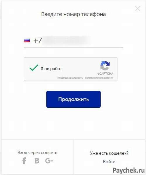 Регистрация в системе Qiwi