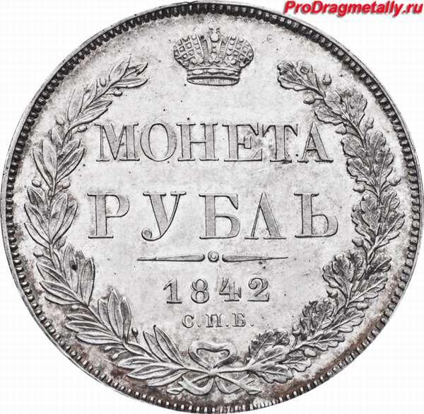Реверс монеты 1 рубль 1842 СПБ
