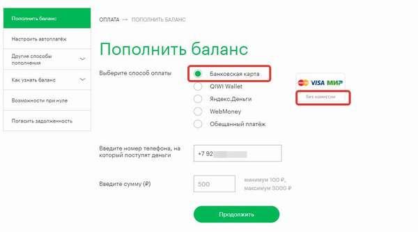 Оплатить мегафон с банковской карты