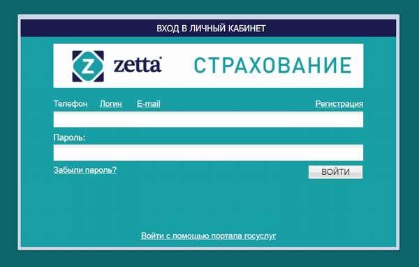 Полис онлайн ОСАГО от Зетта страхование 2019: расчет стоимости на калькуляторе, условия и как оформить электронное ОСАГО онлайн