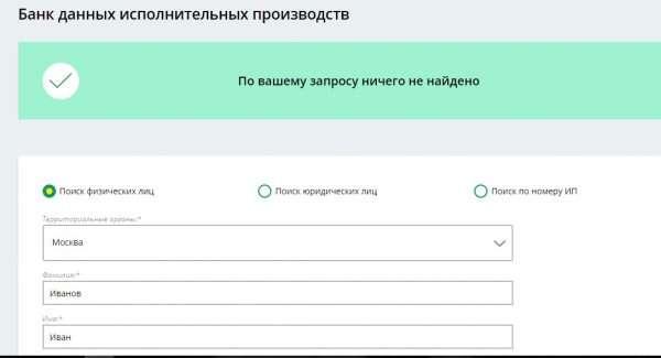 Результаты поиска на сайте ФССП, скрин