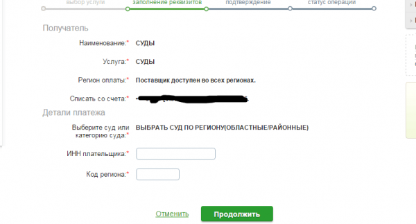 Скриншот системы Сбербанк онлайн (3)