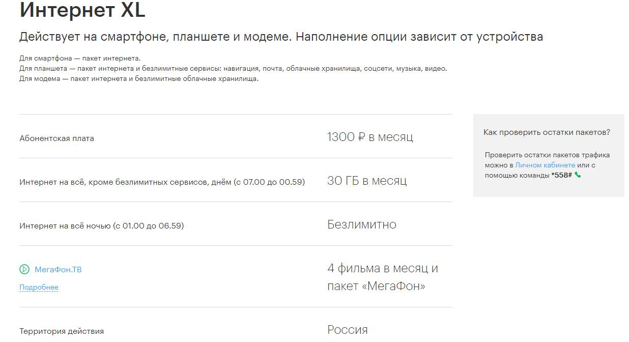 Список и обзор тарифных планов Мегафон для USB модемов 3G и 4G