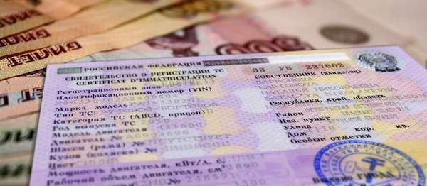 Деньги и свилетельсво о регистрации ТС