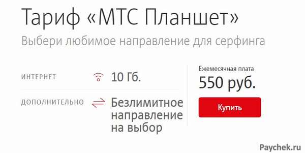 Тариф МТС Планшет от МТС