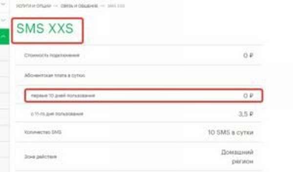 Что включает в себя опция SMS XXS на Мегафоне?