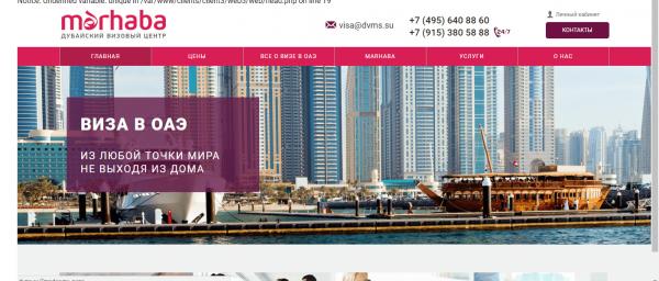 Сайт визового центра