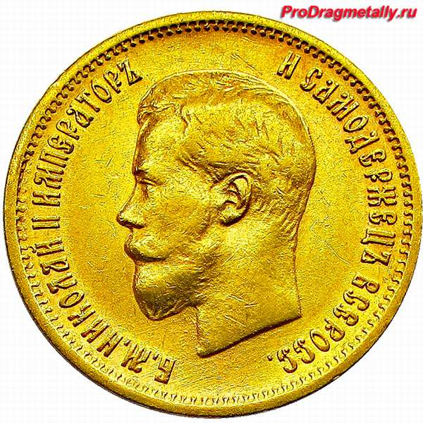 Николай II 10 рублей 1899 года,