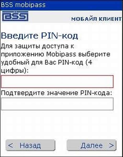 Оприложении Mobipass Газпромбанка