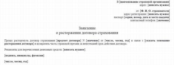 Возврат страховки по кредиту в Почта Банк 2019: при досрочном погашении и до 14 дней, образец заявления