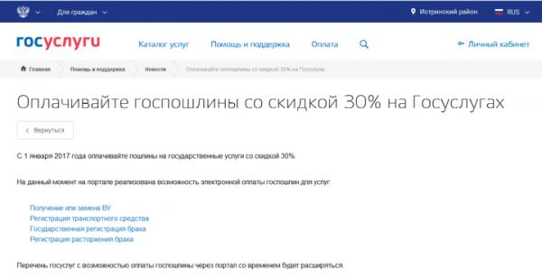 Информация портала госуслуг о скидках на пошлины