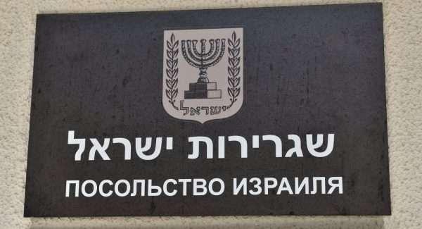 Вывеска посольства Израиля
