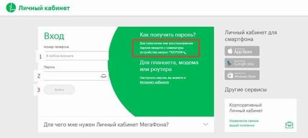 Обзор услуги «Мегафон ТВ»: специальные тарифы, пакеты, стоимость и подключение