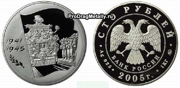 100 рублей 2005 года. 60-я годовщина Победы