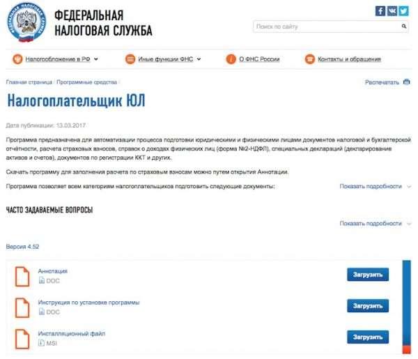 Скриншот сайта ФНС: налогоплательщик ЮЛ