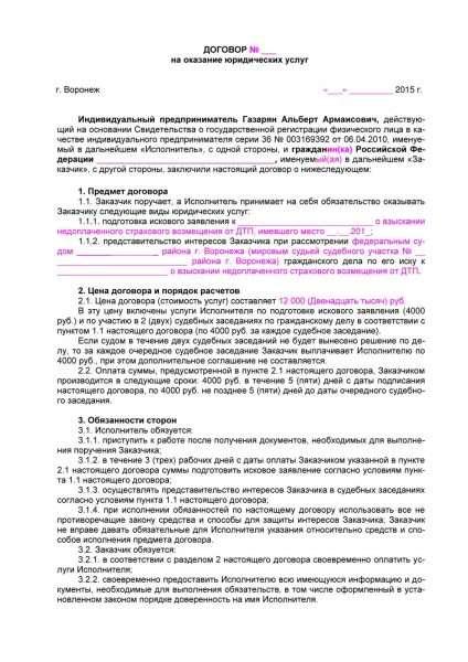 Пример преамбулы договора с ИП
