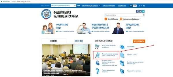 Стартовая страница сайта ФНС РФ