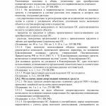 УП ООО 6