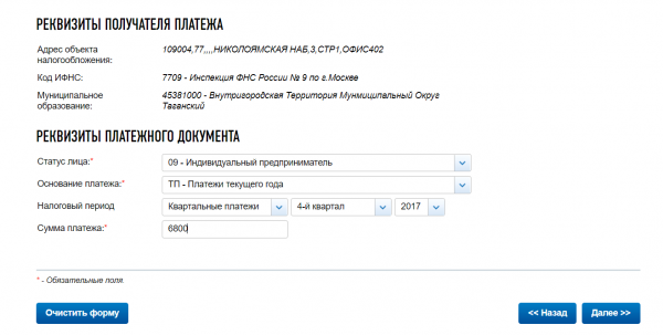 Сайт ФНС: реквизиты платёжного документа