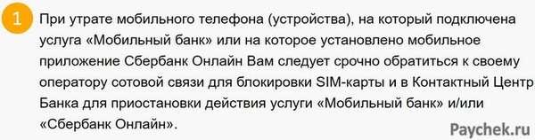 Приостановка услуги Мобильный банк от Сбербанка