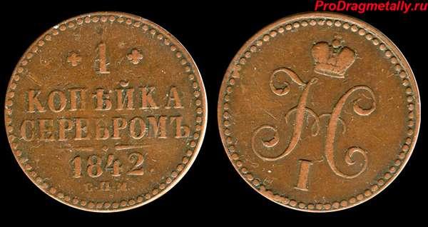 1 копейка 1842 СПМ