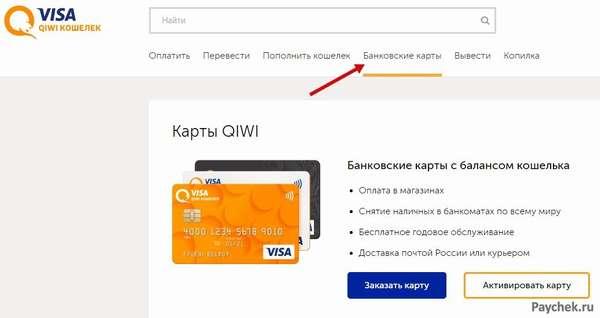 Заказ банковской карты через VISA QIWI Wallet