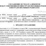 Лист 1 соглашения об уплате алиментов