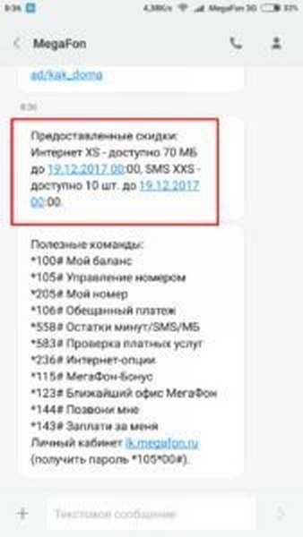 Ответное сообщение на ussd-команду об остатке трафика от Мегафона