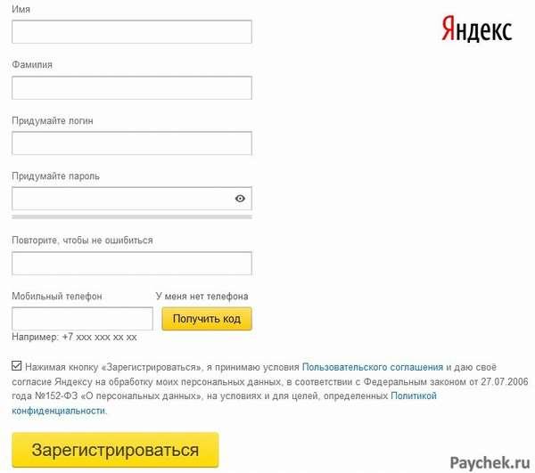 Заполнение анкеты для регистрации почты в Яндекс