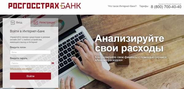 Росгосстрах Банк личный кабинет (интернет-банк)