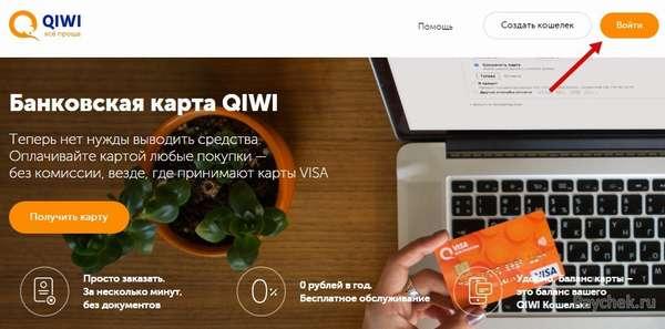Вход в QIWI-кошелек