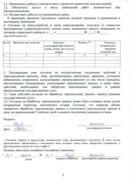 Заявление на перепланировку (вторая страница)