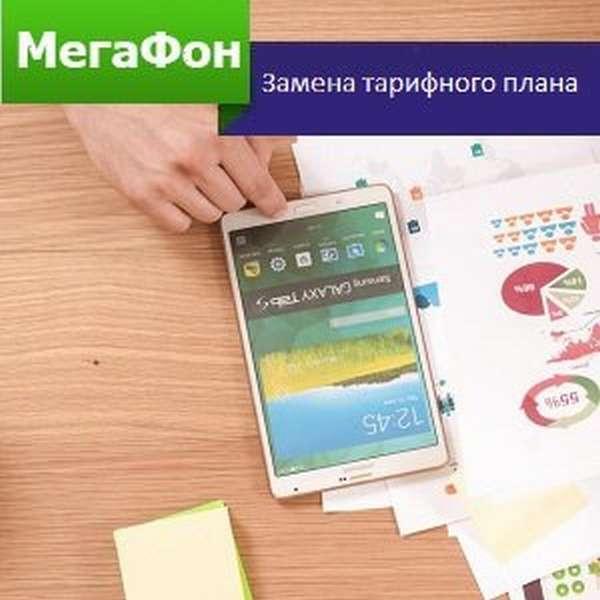 Как сменить тарифный план на Мегафоне самостоятельно?
