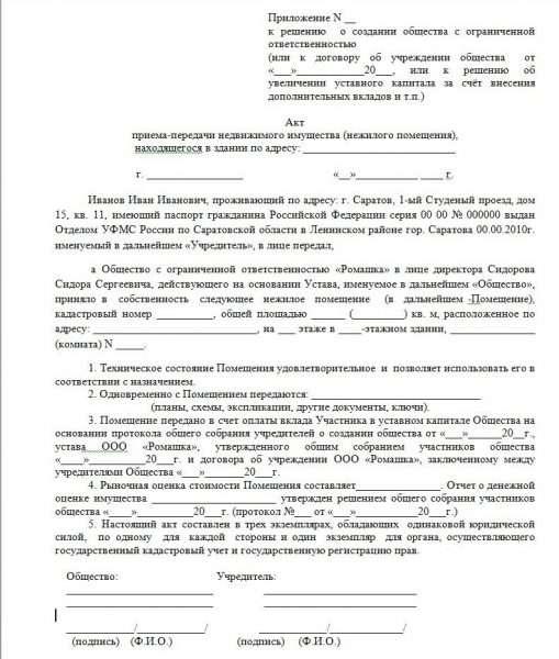 Акт приёма-передачи недвижимого имущества в уставный капитал ООО