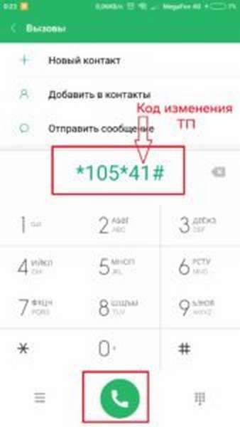 Как сменить тариф на Мегафоне через ussd запрос?