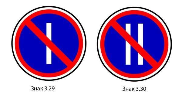 Знаки «Стоянка запрещена по нечётным числам» и «Стоянка запрещена по чётным числам»