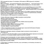 Образец соглашения (лист 2)