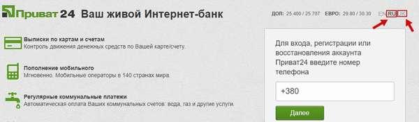 Приват24 вход в систему личного кабинета («Ваш живой интернет банк» от Приватбанка)
