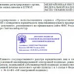 Отметка об ЭЦП на документе