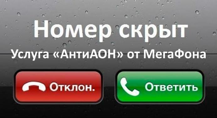 Как подключить либо отключить услугу «АнтиАОН» от Мегафон?