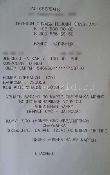 CHek-o-protsedure-vneseniya-nalichnyh-cherez-terminal-Sberbanka