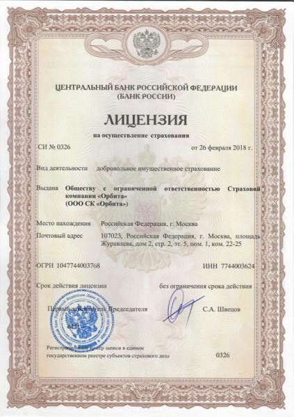 Лицензия на осуществление страхования