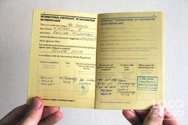 Сертификат о прививке от жёлтой лихорадки